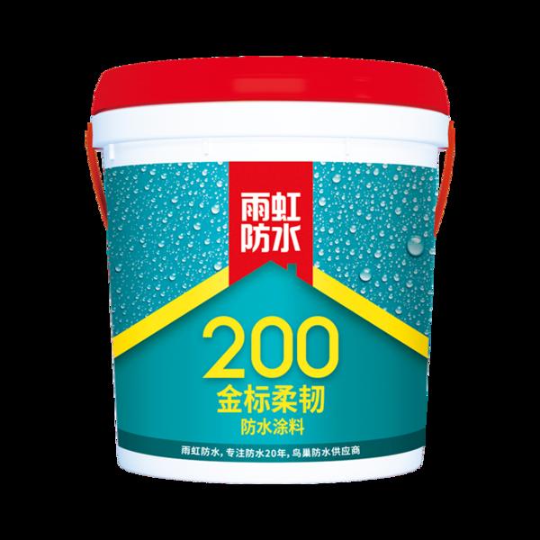 雨虹防水 200金标 彩色柔韧 防水涂料18KG