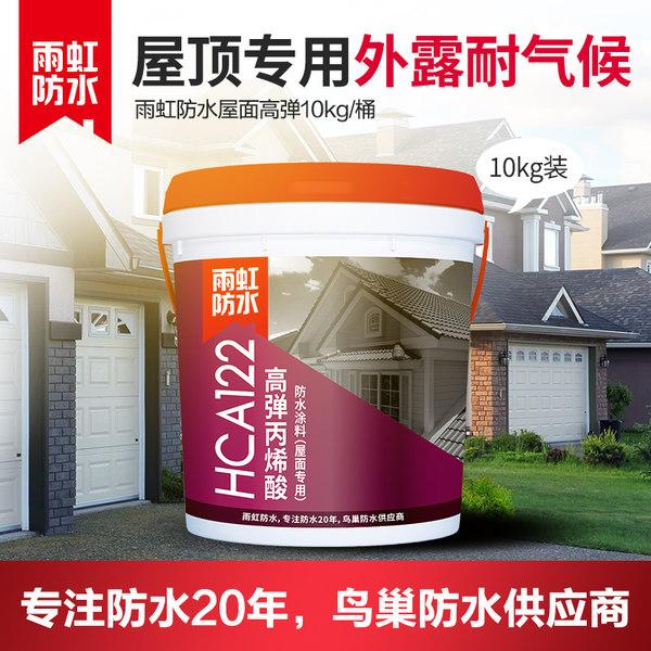 雨虹防水涂料  雨虹HCA122高弹丙烯酸 降温隔热涂料