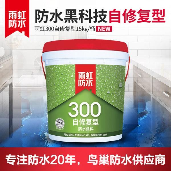 雨虹防水 300自修复 防水涂料 新品上市 18kg